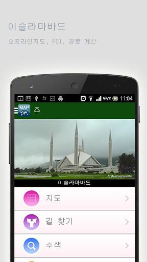 이슬라마바드오프라인맵