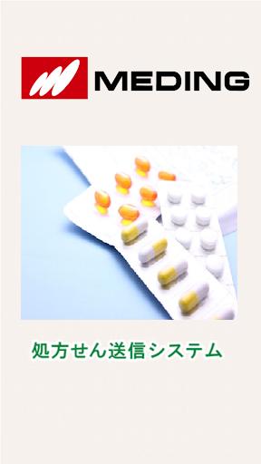 かかりつけ薬局支援システム「RPS2」