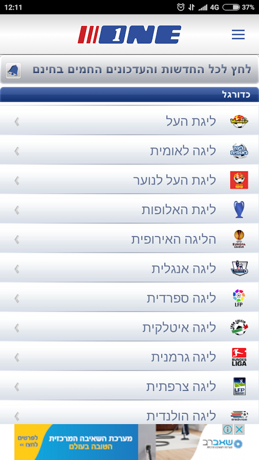 ‫ONE ספורט‬‎- screenshot