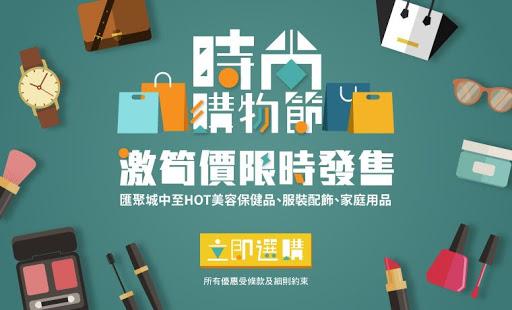 時尚購物節_760_460.jpg