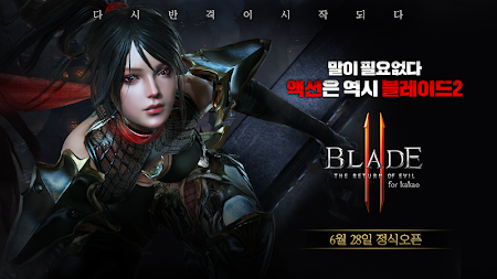 블레이드2 for kakao APK screenshot thumbnail 1