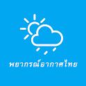 พยากรณ์อากาศไทย icon