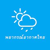 พยากรณ์อากาศไทย