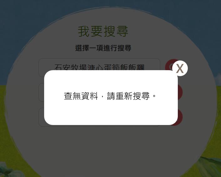 711 安心秘訣搜尋平台