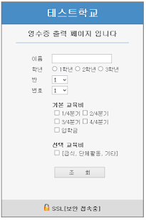 학교 영수증 School Fee- screenshot thumbnail