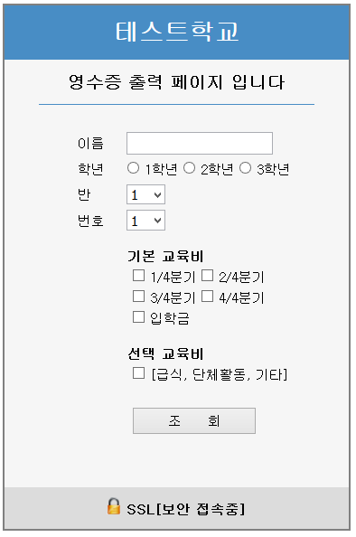 학교 영수증 School Fee- screenshot