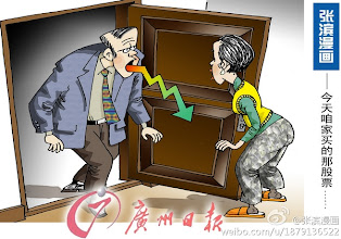 Photo: 张滨漫画:我们家的股票