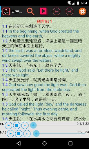 天主教聖經中英對照朗讀版