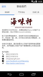 日行一膳 - 孕婦湯水31天 (免費版) screenshot 3