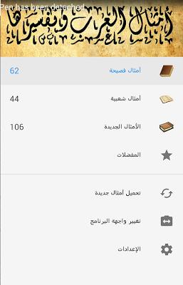 أمثال العرب وتفسيرها - screenshot