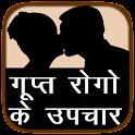 Gupt Rog in Hindi icon