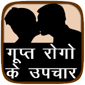 Gupt Rog in Hindi