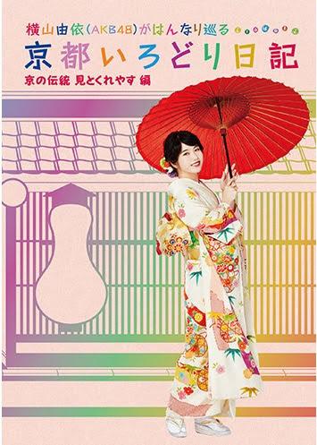 190206 (BDrip)(1080p) 横山由依(AKB48)がはんなり巡る 京都いろどり日記 第5巻 「京の伝統見とくれやす」編