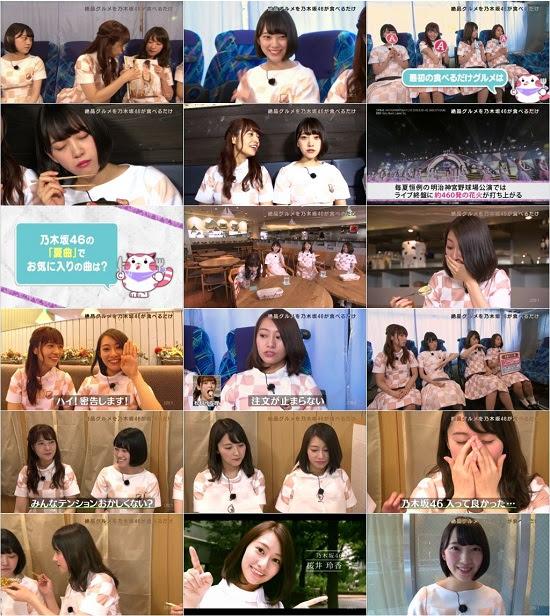 (TV-Variety)(720p) 東京絶品グルメ 乃木坂46の食べるだけ2 TBSch90分拡大版 170819