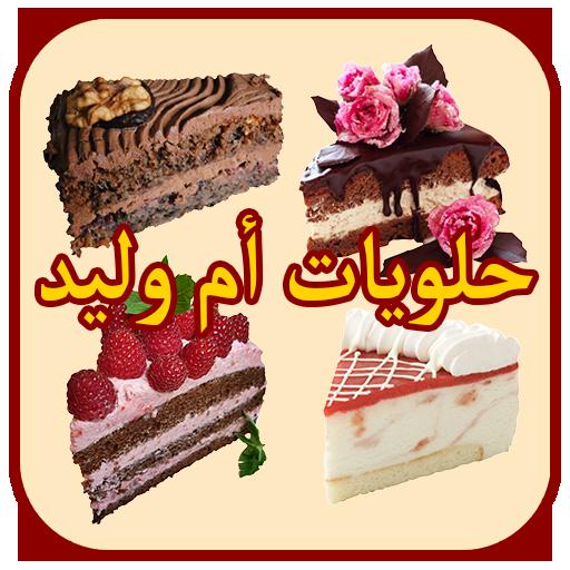 شهيوات ام وليد Oum Walid: Download حلويات أم وليد Oum Walid For PC