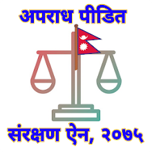 CrimeVictims Protection Act-अपराध पीडित संरक्षण ऐन Download on Windows
