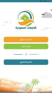شاليهات السعودية - náhled