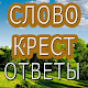 Download Слово Крест ответы For PC Windows and Mac