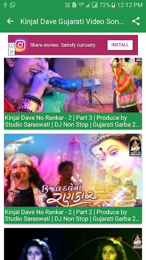 Kinjal Dave Gujarati Video Songs 1.0.4 screenshots 4