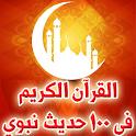 القرآن الكريم فى 100 حديث نبوي icon