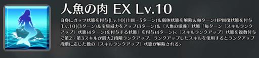 人魚の肉[EX]