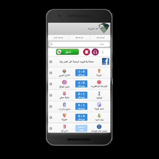 يلا شوت: Yalla Shoot Google Play Softwares