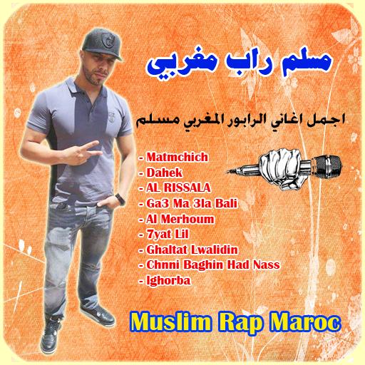 MUSIC MARHOUM TÉLÉCHARGER MUSLIM