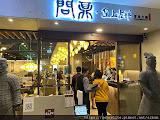 問鼎 ‧ 皇上吉祥 宮廷火鍋 高雄義享店