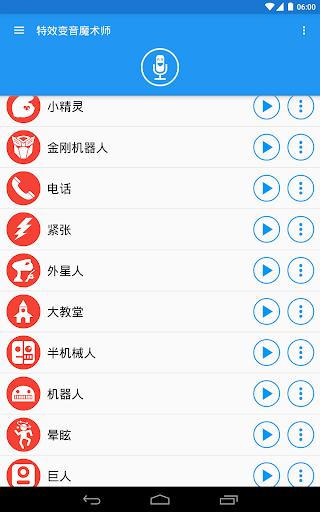 玩免費休閒APP|下載变音魔术师 app不用錢|硬是要APP