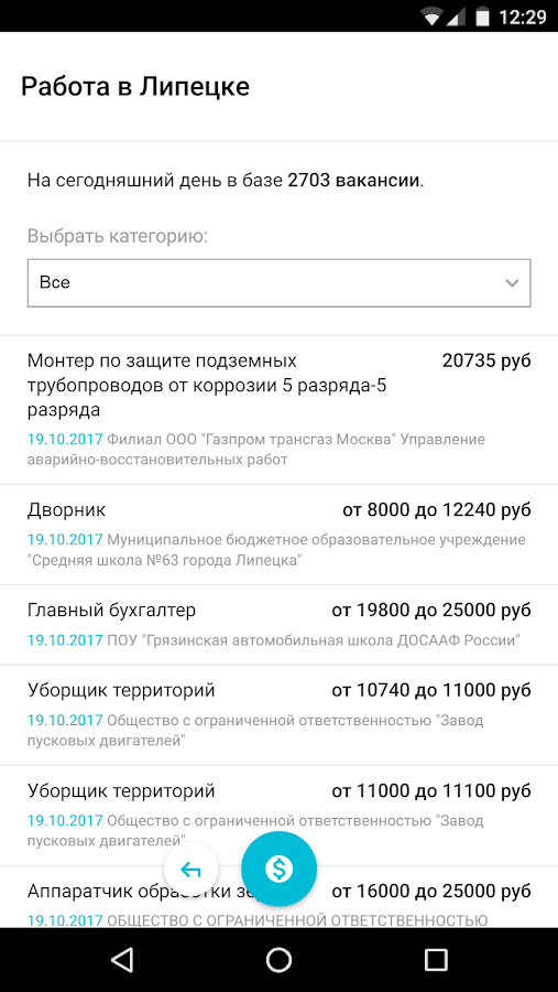 ЛИПЕЦК+- screenshot