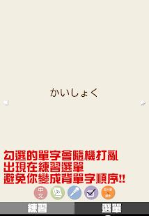 輕鬆背日文 - náhled