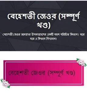 বেহেশতী জেওর (সম্পূর্ণ খণ্ড) - náhled