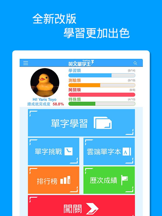 背單字 - 英文單字王3 EngKing - Google Play Android 應用程式