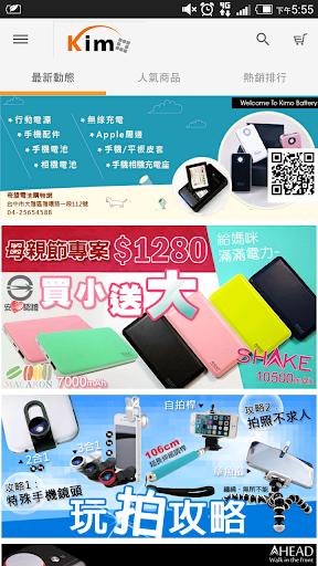 奇盟電池購物網:行動電源 無線充電板 原廠電池專賣店