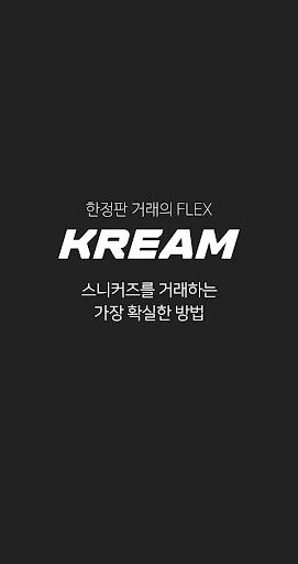 KREAM 크림 1.6.6 screenshots 1