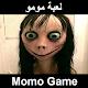 لعبة مومو