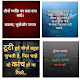 Download 1000+ Sachi Baate Status True Thoughts For PC Windows and Mac