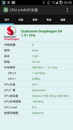 CPU z-Infou5b8cu7f8eu4e2du6587u7248  screenshots 1