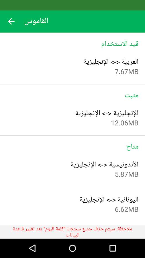 أفضل قاموس عربى- إنجليزى Erudite
