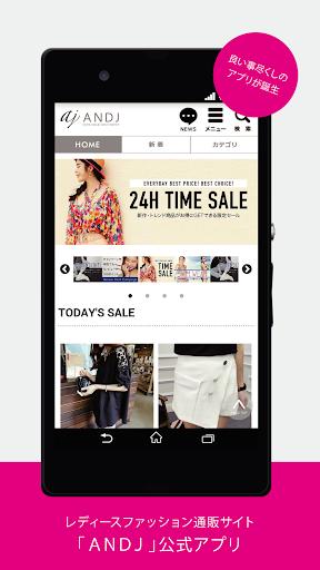 玩免費購物APP|下載レディースファッション 大人可愛いプチプラ通販ANDJ app不用錢|硬是要APP