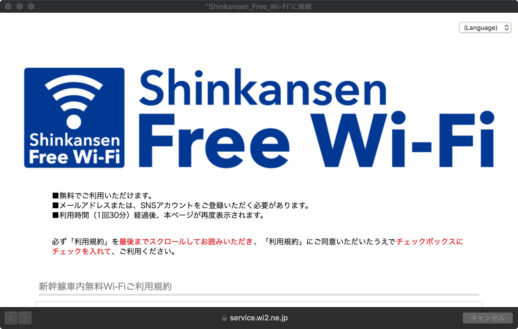 Shinkansen Free Wi-Fiを使ってみよう