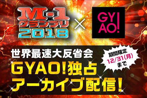 GYAO! - u7121u6599u52d5u753bu30a2u30d7u30ea 2.77.0 Windows u7528 1