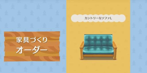 家具づくり
