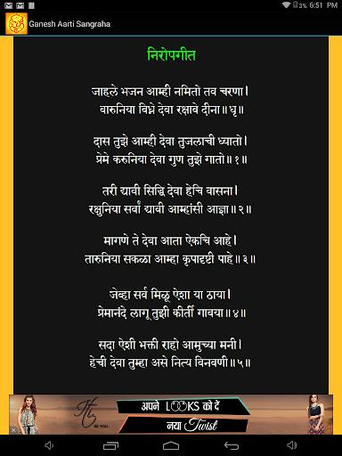 jahle bhajan aarti