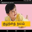 Kuzhandhai Nalam Tamil apk