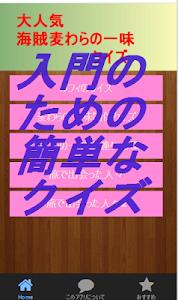 入門簡単わかるストーリークイズワンピース麦わらの一味 screenshot 0