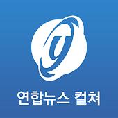 연합뉴스-컬쳐