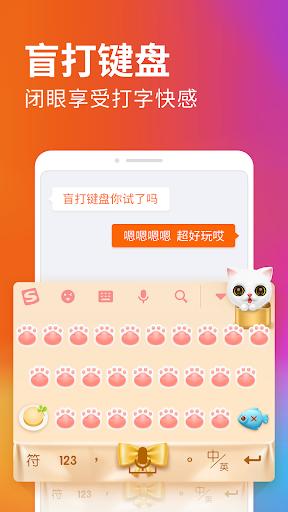 Sogou Input  screenshot 4