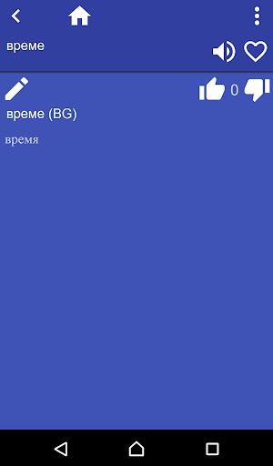 Bulgarian Russian dictionary 3.95 screenshots 2