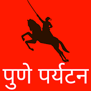 Pune Tourism - पुणे दर्शन